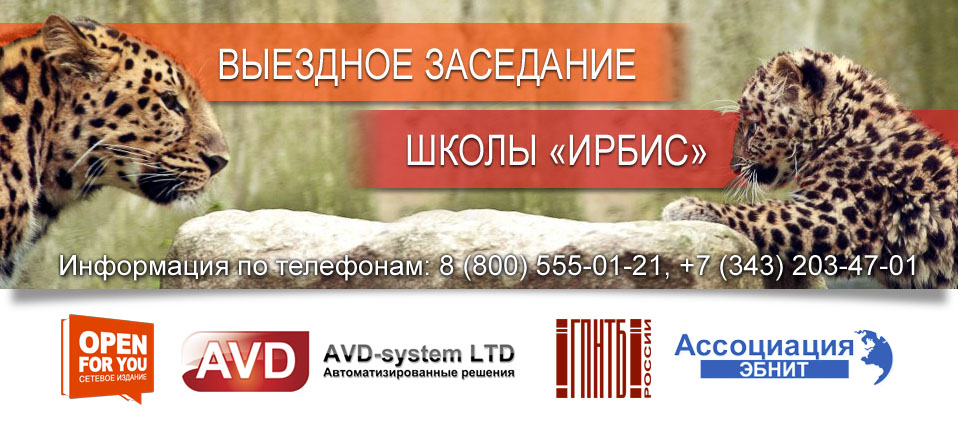 http://open4u.ru/tpl/avd/images/schirbis2015.jpg